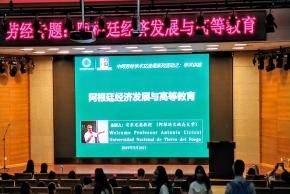 Docente de la UNTDF realiza una estancia académica en universidades chinas